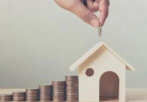 多地银行房贷收紧 令许多买房人紧张起来
