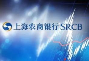 上海农商行上市最新进展股东名单明细情况引关注