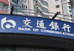 2021交通银行三年期大额存单利率是多少来看详情