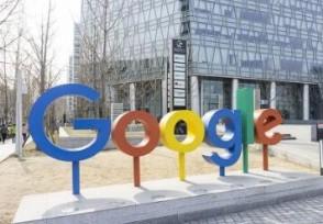 谷歌允许员工申请永久远程办公疫情还没有结束