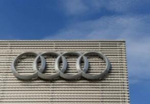 奥迪宣布2033年将停售燃油车中国市场不在计划内