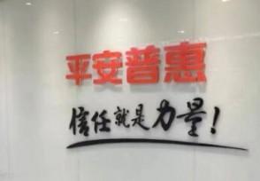 平安普惠是什么公司?其贷款产品是正规的吗