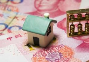 过户费一般多少钱房子产权已经满五年