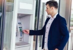 ATM跨行取现手续费每笔不超过3.5元何时实施