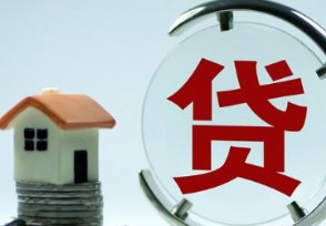 工行再上调广州房贷利率这次上调多少?