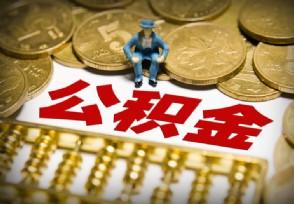 公积金和商贷组合贷款怎么还款 一起还款吗