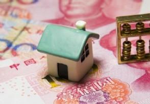 2021年房贷新政会不会烂尾来看最新答案