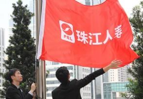 珠江人寿信用评级遭下调股东背景引关注