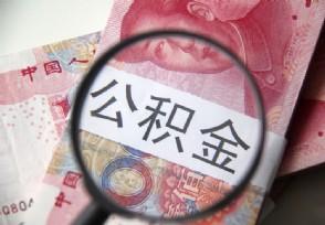 公积金抵扣房贷怎么弄来看最新规定