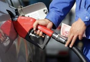 油价越来越贵加不起油了 92号汽油最新价格多少钱