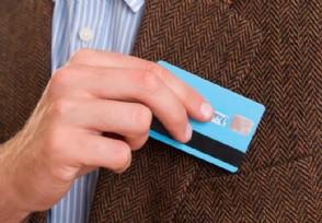 银行卡多久不用会进入睡眠状态怎么激活?