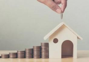 贷款买房先还本金还是利息 教大家怎么选择