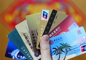 信用卡显示高风险是什么如何避免出现这种情况