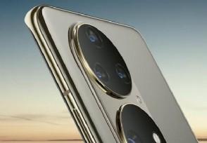 华为旗舰手机P50系列不支持5G你失望吗