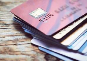 信用卡逾期协商还款免除罚息吗卡友请看规定