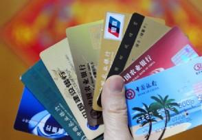 关于信用卡逾期新规定2021有哪些将面临这些后果