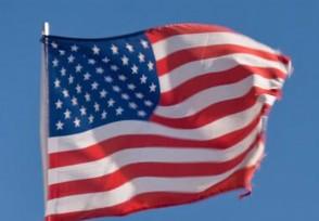 美国公布二季度经济数据低于市场普遍预期的8.5%