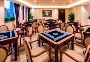 疫情棋牌室开业的要求苏州棋牌室麻将室暂停开放