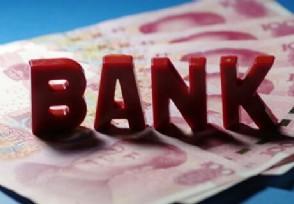 2021年银行不批房贷了吗符合这些条件正常放款