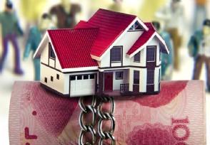 房贷提前还款的新规2021怎样最划算?