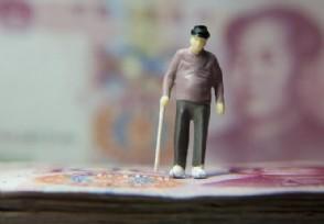 异地工作退休金在哪领直接打到账户上吗?