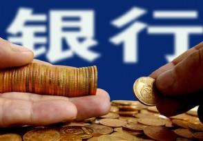 盛京银行破产受国家保护吗储户不用担心
