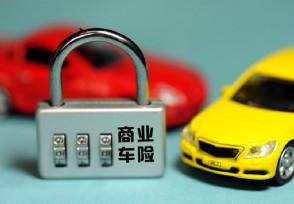 车险改革后车损险能赔什么具体范围有哪些?