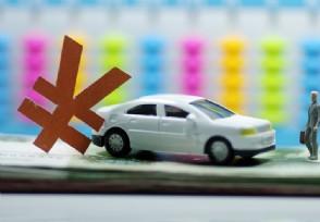 盛银消费金融车险分期怎么样?利率多少引关注