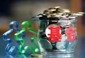 为什么不建议在支付宝上买基金从三大方面分析