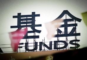 基金回撤的原因有哪些主要有这三点