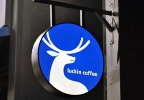 瑞幸咖啡实现集团整体盈利官方是这样回应的