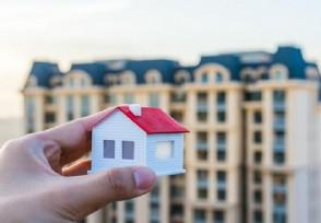 买安置房怎么贷款 需要注意些什么?