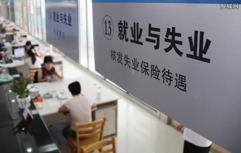 天津发放失业补助 每人每月400元
