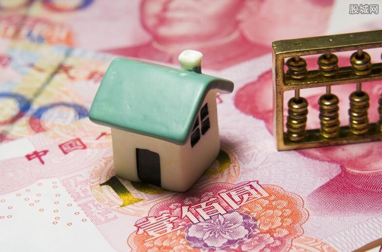 2021年房贷放款好慢吗 二手房会否停止贷款