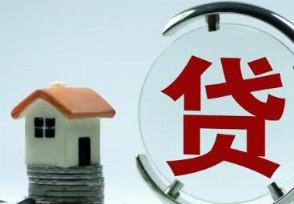 房贷忘了存钱晚还一天怎么办? 有这些方法解决
