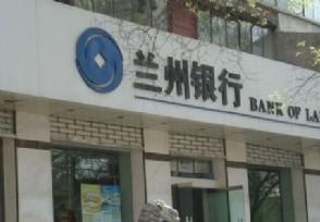 兰州银行信用卡额度大么?审核严格吗