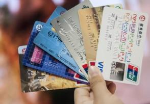 逾期结清后几年可以办信用卡 这需要看银行的规定