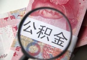 公积金贷款首套和二套利率有何区别 这些你都了解吗?