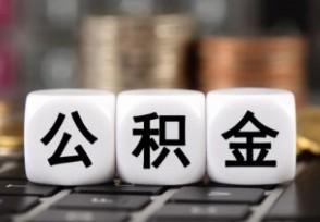 公积金贷款最长能贷多少年 不能超过这个年限