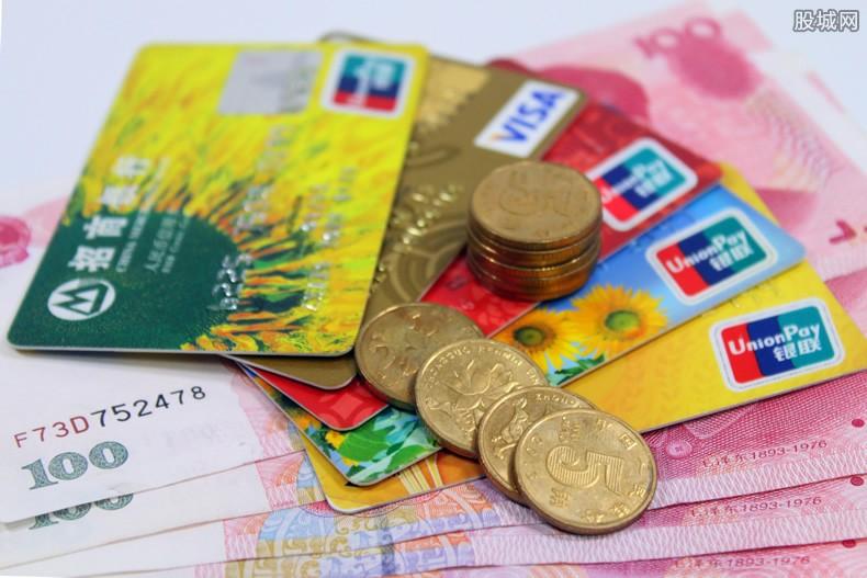 银行卡限制交易