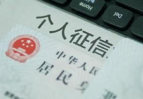 征信上的信用卡申请记录多久消除 要等待这么长时间