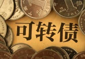 可转债什么情况下会被强制赎回 会被赔钱吗?