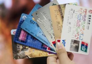 2021年信用卡额度会放水吗 机会是留给有准备的人