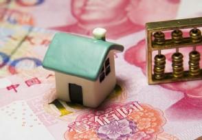 房产做银行分期具备的条件这些你要了解