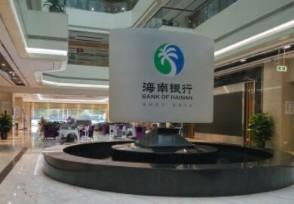 海南银行是国企还是民企?大股东是谁
