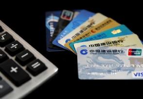 信用卡逾期会冻结名下所有银行卡吗后果有多严重