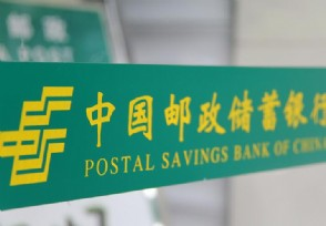 2021年邮政贷款好贷不资质审核很严格