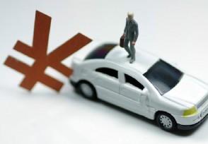 2021年车损险怎么计算能获得多少赔偿?