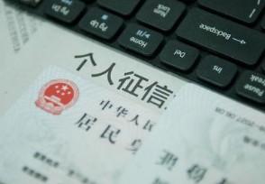 个人征信未收录怎么办 能办信用卡吗