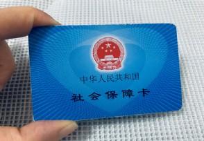 杭州社保卡丢了怎么办如何补办社保卡